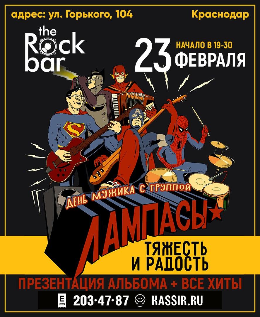 Афиша Краснодар Лампасы в Краснодаре 23 февраля The Rock Bar
