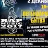 ★ RAP MUSIC ★ Ежегодный Международный Фестиваль