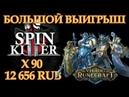 BIG WIN в Viking Runecraft от Play'n GO в Вулкан Вегас