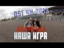 ARiFMETiKA - НАША ИГРА (OST ЧM 2018) Road movie.