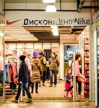 d8687d93db25 Nike Дисконт-Центр в Сокольниках   ВКонтакте