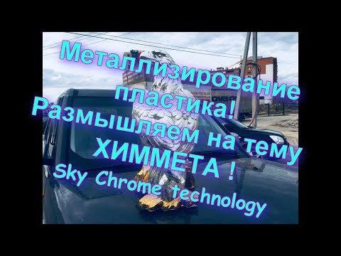 Металлизация пластика -размышления на тему Серебрения !Sky Chrome technology