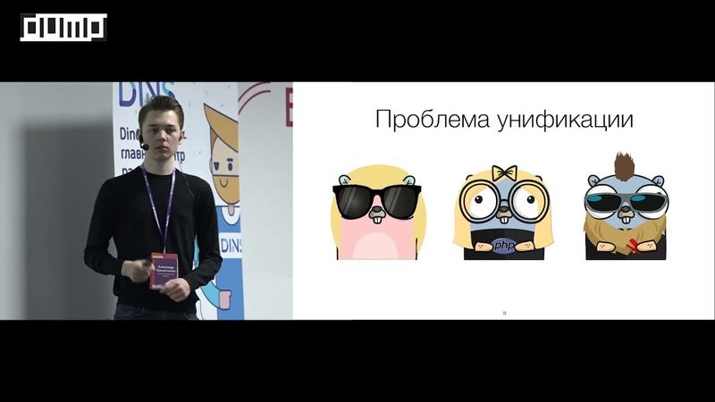 Kubernetes в локальной разработке (Лукьянченко Александр)