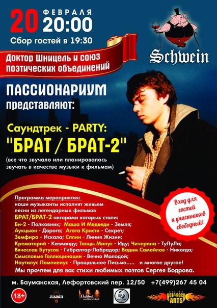 Саундтрек - PARTY БРАТБРАТ-2