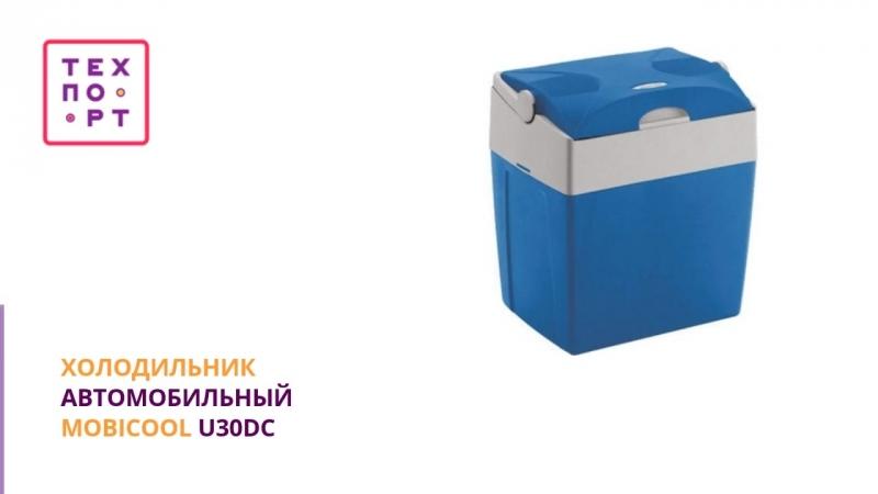 Автохолодильники в интернет-магазине Техпорт