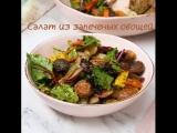 Салат из запеченых овощей