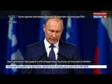Выступление Владимира Путина на Конгрессе ФИФА