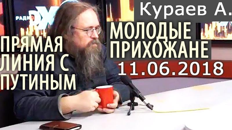 Молодёжь в Церкви? День независимости России 11 06 2018 Андрей Кураев