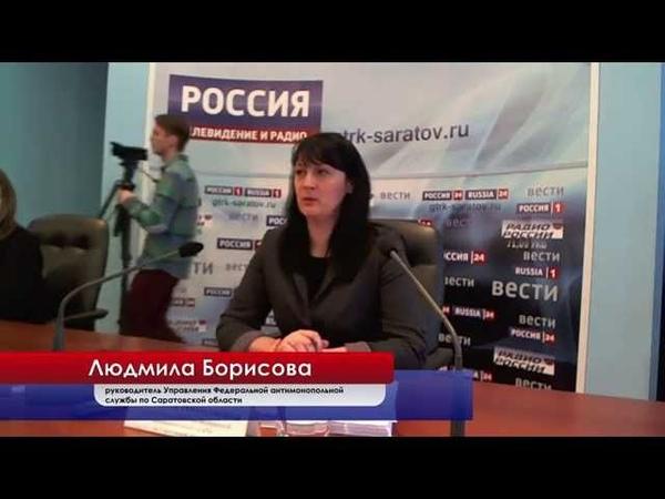 Пресс-конференция руководителя Управления Федеральной антимонопольной службы по Саратовской области