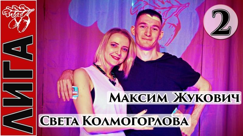 Лига Дубровки 22.02.18 Максим Жукович - Света Колмогорлова 2 место