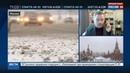 Новости на Россия 24 Москву будет заметать весь день