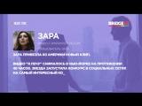 NEWSTIME Bridge TV: Зара представила новый клип