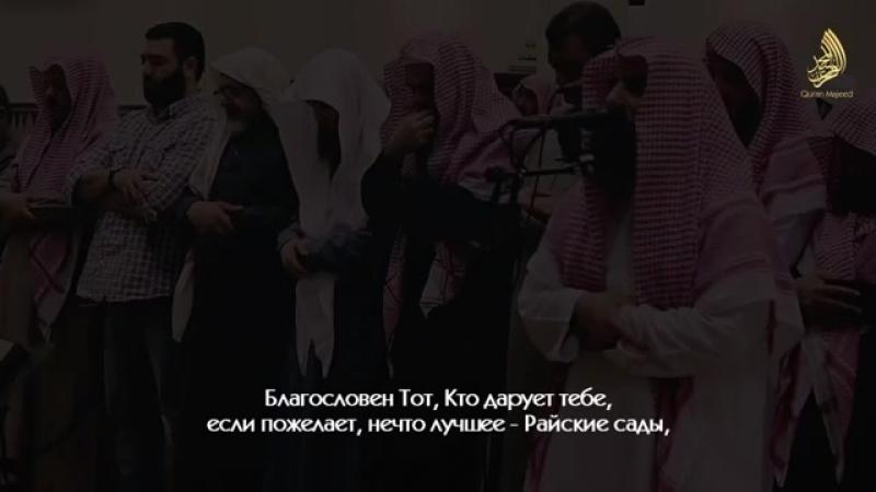 Сура 25 аль-Фуркан (Различение), 1-19. Мухаммад аль Люхайдан