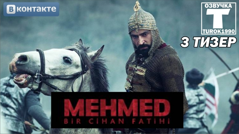 Мехмед Завоеватель мира Тизер 3 озвучка turok1990