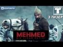 Мехмед - Завоеватель мира. Тизер 3. озвучка turok1990