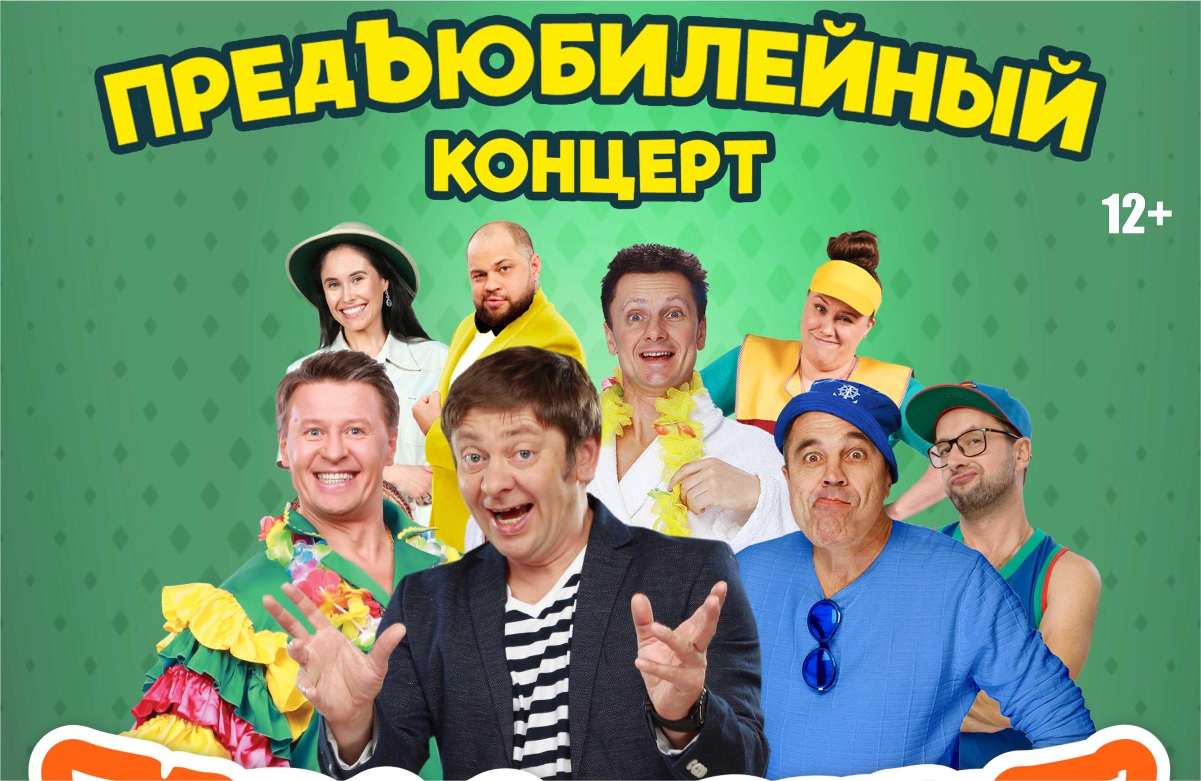 Купить билеты на Уральские пельмени