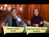 «Кино в деталях» о фильме «Вечеринка» Салли Поттер