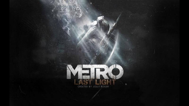 Metro: Last Light Часть 2