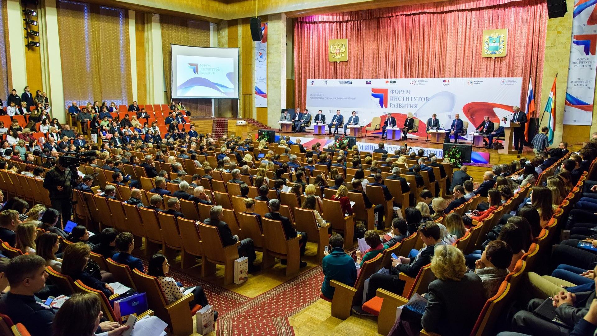 Андрей Клычков учавствует в пленуме институтов развития вКалуге