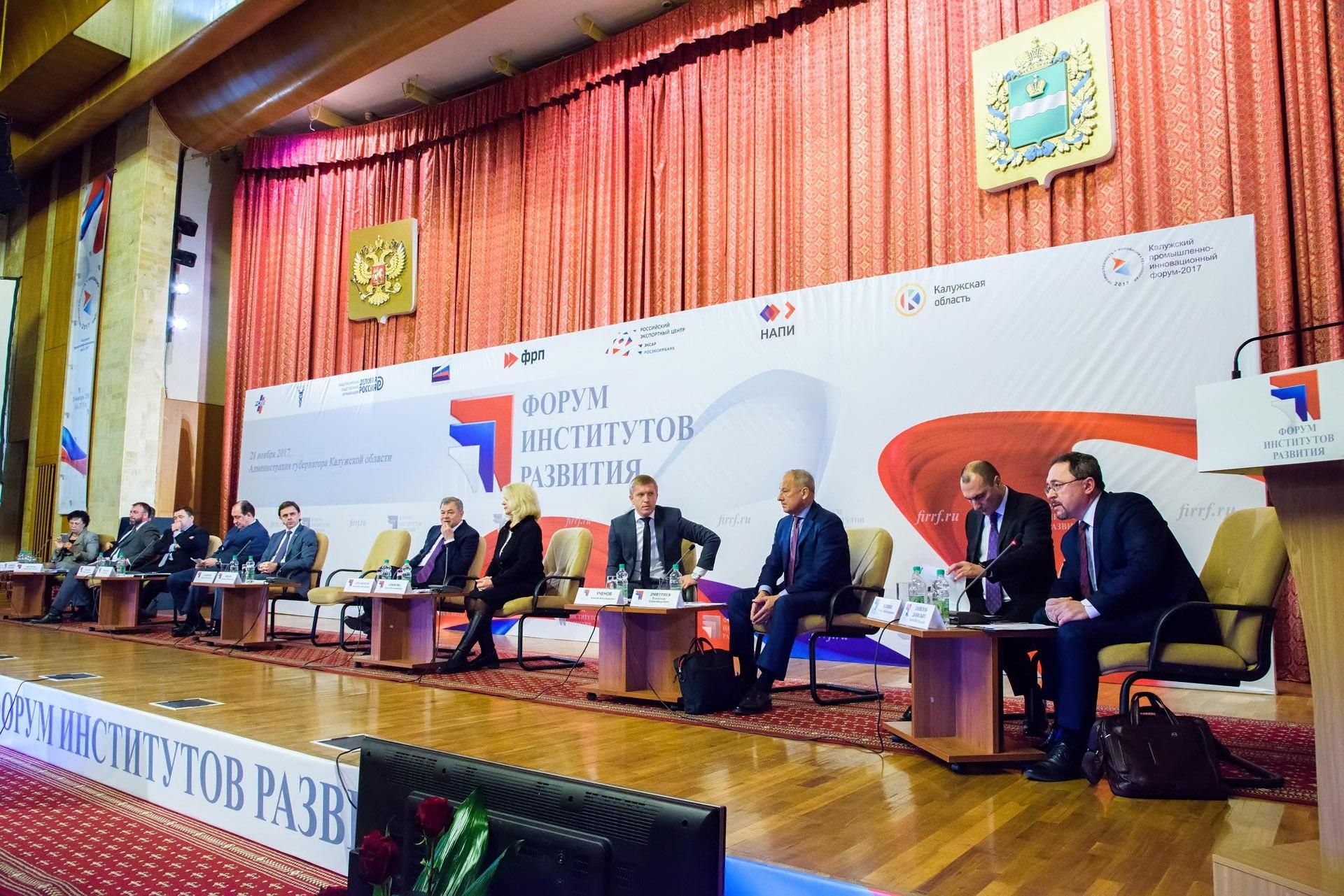 Сотрудники всех регионов ЦФО участвуют впромышленно-инновационном пленуме вКалуге