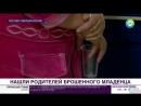 Детектив из Северной Осетии_ тайная связь и подброшенный младенец - МИР24