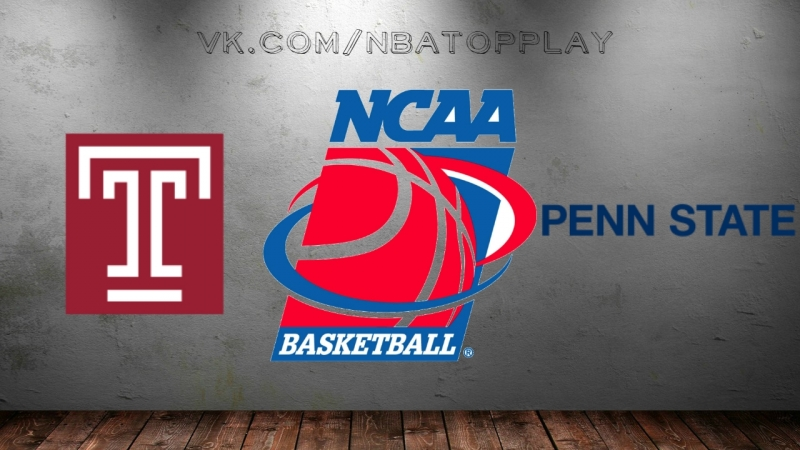 Temple Owls vs Penn State Nittany Lions | 14.03.2018 | NIT | 1st Round | NCAAM 2017-2018
