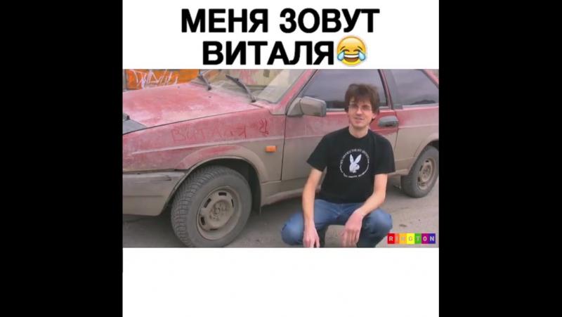 Меня зовут Виталя.