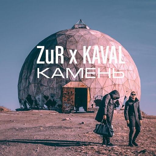 Zur альбом Камень (feat. Kaval)
