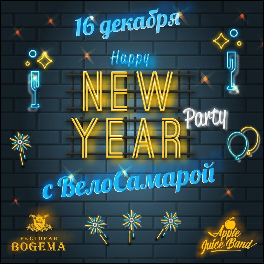 Афиша Самара Новогодняя вечеринка ВелоСамары 16 декабря