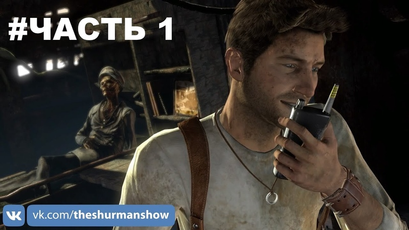 The Shurman Show (Шоу Шурмана) - «Uncharted Судьба Дрейка» ЧАСТЬ 1