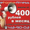 Реформа-фитнес г.Орел