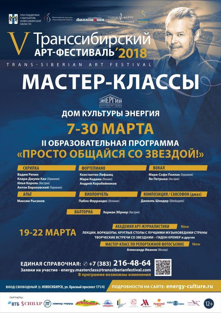 Афиша Новосибирск ПРОСТО ОБЩАЙСЯ СО ЗВЕЗДОЙ - проект Вадима Репина