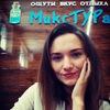 Olga Mixtura
