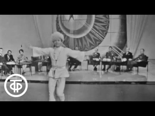 Звездная эстафета Владимир Шубарин Казачок 1971