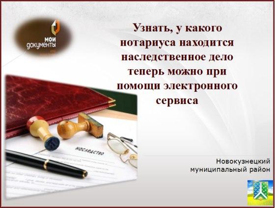 реестр наследственных дел санкт петербург