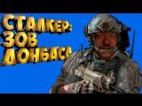 Антишнапс - СТАЛКЕР: ЗОВ ДОНБАСCА