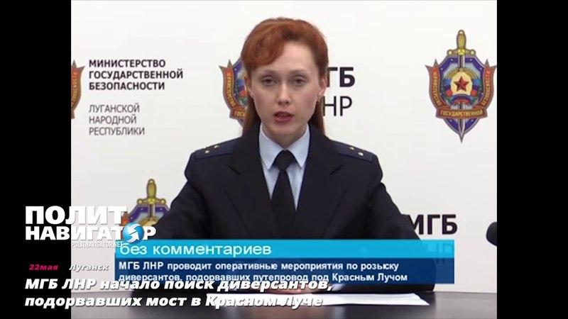 МГБ ЛНР начало поиск диверсантов, подорвавших мост в Красном Луче
