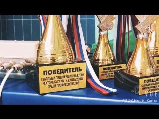 Личное первенство по плаванию БФУ им. И. Канта «Заплыв сильнейших на кубок ректора» среди профессионалов