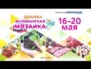 "Ярмарки ""Мурманская мозаика"" и ""Дача. Сад. Огород"" до 20 мая в павильоне ""МурманЭКСПО""!"