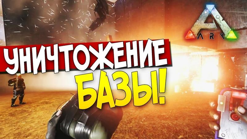 [SHIMOROSHOW] ARK: Survival Evolved - УНИЧТОЖЕНИЕ БАЗЫ! (Стрим) 54