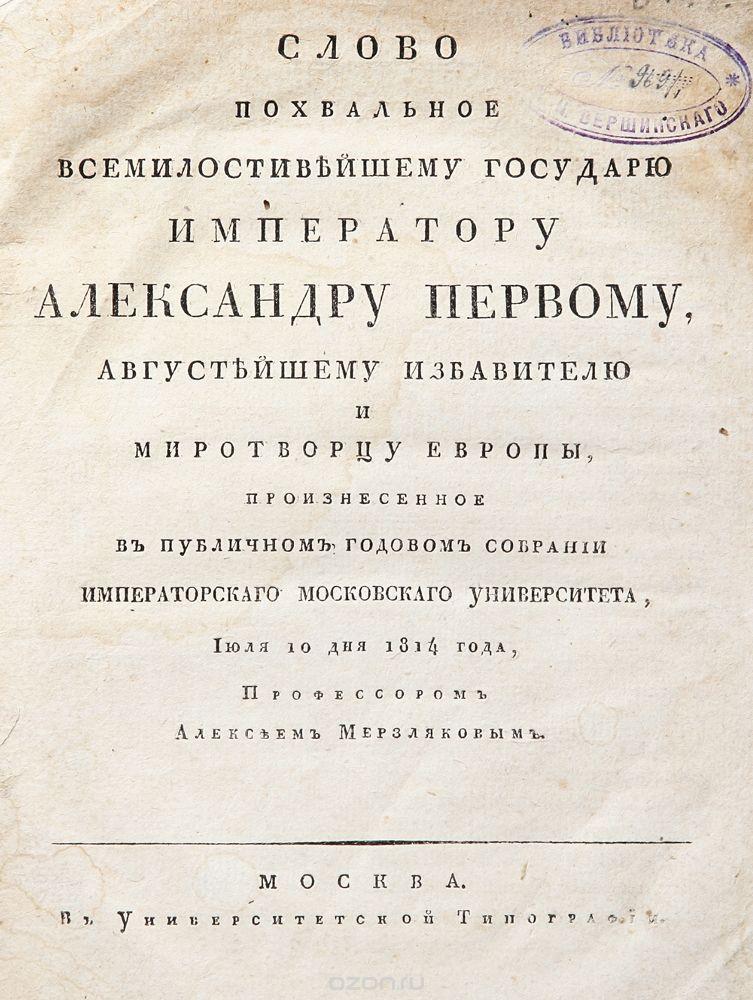 Слово похвальное, Чайковский, 2018 год