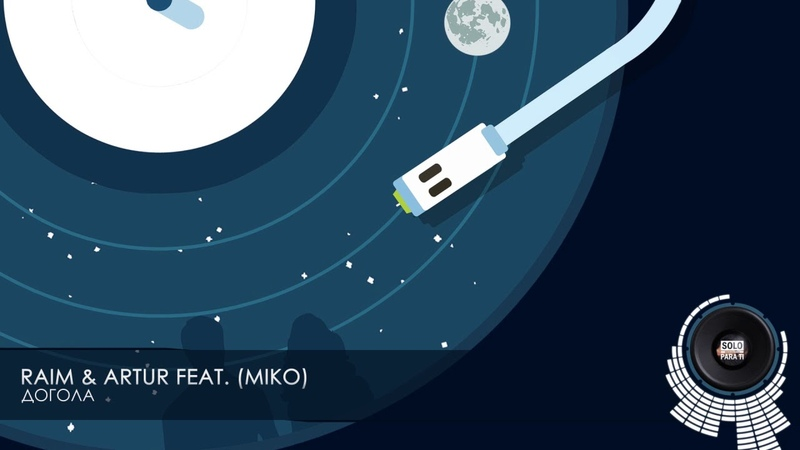 Raim Artur feat (Miko) - Догола (Премьера 21.07.2018)