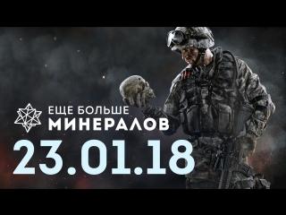 [Игровые новости] Ещё Больше Минералов 23.01.2018