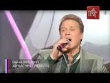 Сергей ЛЮБАВИН - ЗДРАВСТВУЙ, НЕВЕСТА