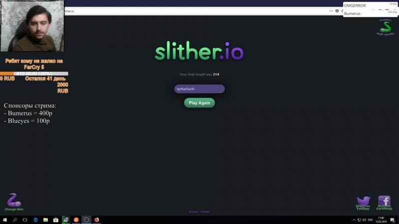 Играем в Slither IO