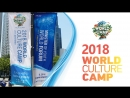 2018 IYF Korea World Camp - Тайский танец Slip siam