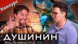 Интервью Евгений Душинин - победитель чемпионата России MTG 2018Magic The Gathering champion