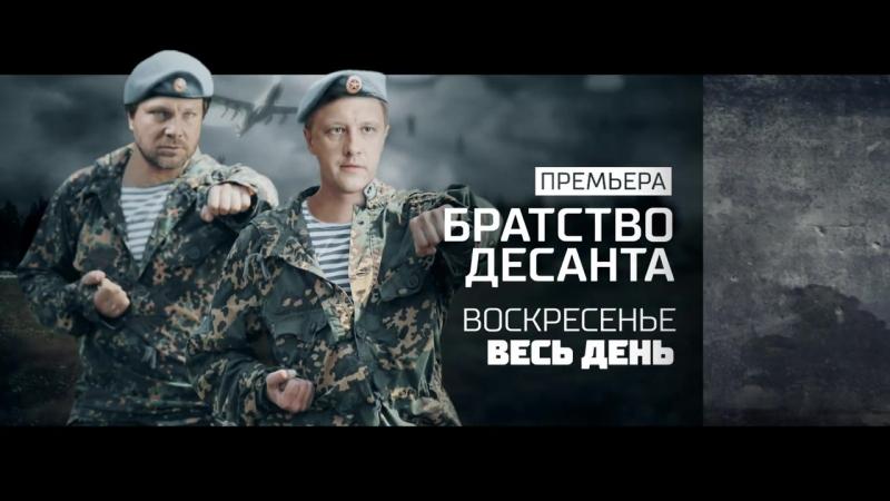 Братство десанта 26 ноября на РЕН ТВ