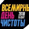 «Сделаем!2018» в Нижегородской области