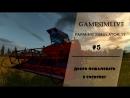 Farming Simulator 17 5 Добро пожаловать в Сосновку
